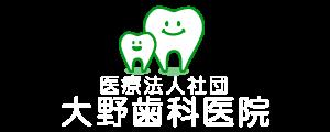 医療法人社団 大野歯科医院|小田急線 伊勢原駅から徒歩5分の歯医者